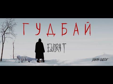 Смотреть клип Elvira T - Гудбай