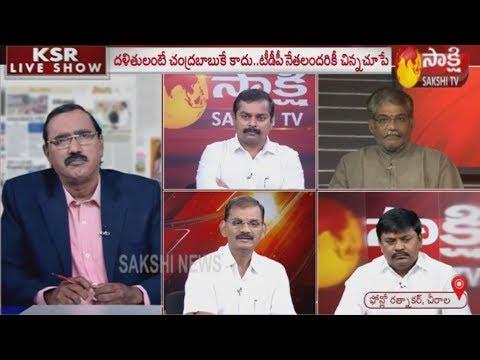 KSR Live Show | Chandrababu Naidu Insulted Dalits - 6th January 2020