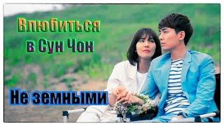 Влюбиться в Сун Чон  || Не земными