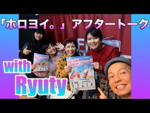 沖縄人気ポップスグループ・Ryutyさんとワイワイ賑やかにゆんたく〜♪