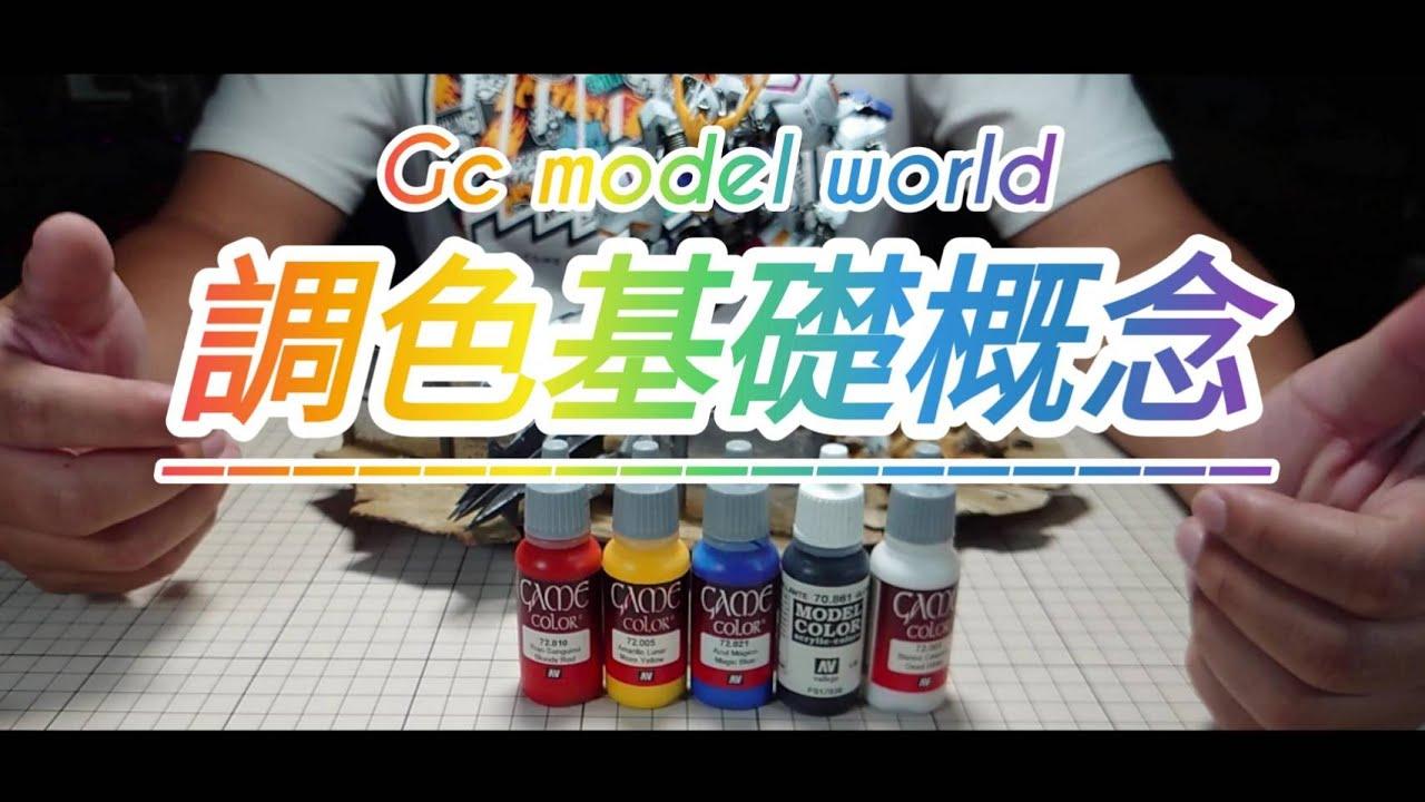 調色基礎概念  Color Basics【GC模型世界】