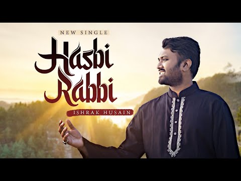 Hasbi Rabbi Gojol by Ishrak Hussain