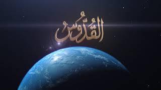 Al-Qudoos | The Holy One | Asma'ul Husna
