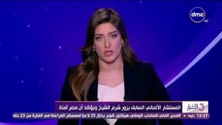 الأخبار - المستشار الألماني السابق يزور شرم الشيخ ويؤكد أن مصر أمنة
