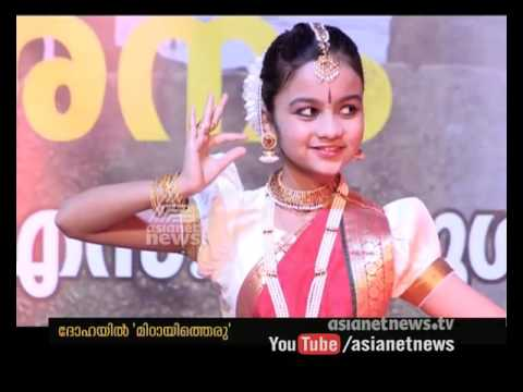 Kozhikode Pravasi Association Qatar  Asianet Gulf News