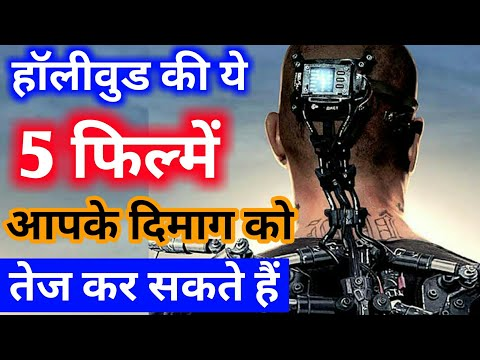 5 Best Mind Opening Hollywood Movies In Hindi | हॉलीवुड की ये 5 फ़िल्मे आपका दिमाग तेज कर सकते हैं!