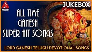 All Time Super Hit Folk Songs | Lord Ganesh Telugu Devotional Songs | Amulya Audios And videos