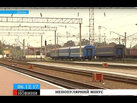 ТРК ВіККА: «Укрзалізниця» скасовує потяг із Харкова до Сміли