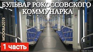 От станции ''Бульвар Рокоссовского'' до станции ''Коммунарка'' на поезде ''Москва-2019'' // 23 июня 2019