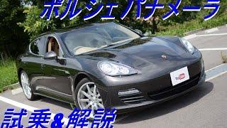 神戸にある中古車の販売から買い取り!ポルシェ パナメーラの中古車を大阪にて試乗&解説
