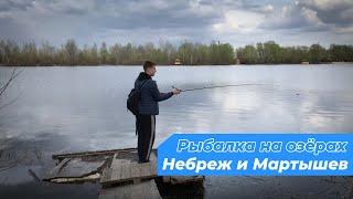 Рыбалка на озере Небреж и Мартышев Что ловится на Осокорках Спиннинговая рыбалка Озеро Небреж