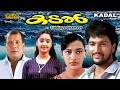 Kadal (1994) Malayalam Full Movie  Action Thriller    Babu Antony   Charmila  