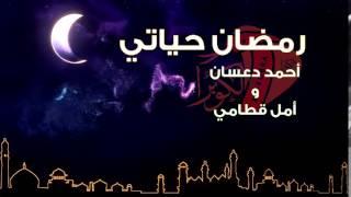 رمضان حياتي   أحمد دعسان وأمل قطامي   بدون إيقاع
