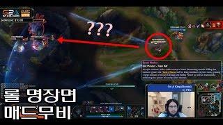 롤 매드무비 · 롤 최고의 플레이 모음 9탄