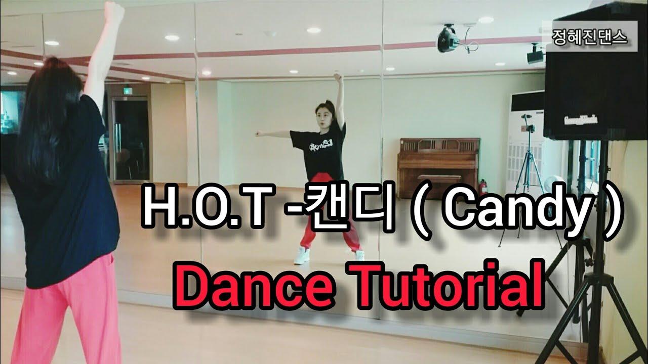 [Tutorial]H.O.T Candy 안무배우기 1부(전주) Dance Tutorial Mirror Mode
