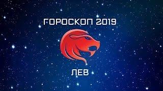 ЛЕВ - ГОРОСКОП - 2019. Астротиполог - ДМИТРИЙ ШИМКО