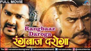 Rangbaaz Daroga - Bhojpuri Full Movie | Ravi Kishan, Pawan Singh & Monalisa | Latest Bhojpuri Movie