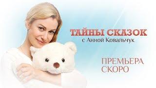 Тайны сказок с Анной Ковальчук. Премьера на телеканале СПАС.