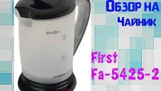 Обзор на Дорожный Чайник First fa-5425-2
