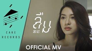 ลืม - KIT B | OFFICIAL MV