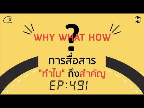 """การสื่อสาร """"ทำไม"""" ถึงสำคัญ   5 Minutes Podcast EP.491"""