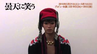 『曇天に笑う』コメント 2015年2月19日(木)~3月1日(日) 天王洲 銀...