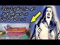 Amjad Fareed Sabri Biography and Life Documentary [URDU-HINDI]