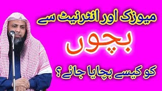 How to protect children music   internet     qari sohaib ahmed