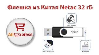 Флеш память (флешка) Netac 32 гБ с Aliexpress - годные товары из Китая