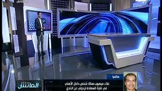 علاء ميهوب: طلبت التواجد في الجهاز الفني للأهلي أو الرحيل.. فيديو