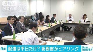 郵便配達「平日のみ」を検討 日本郵便がヒアリング(18/09/13) thumbnail
