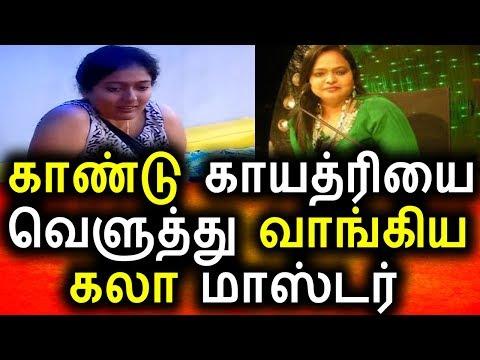 காயத்ரியை வறுத்து எடுத்த காலா மாஸ்டர் Bigg Boss 14th Aug 2017 Promo Day 50 Vijay tv  Bigg Boss Tamil