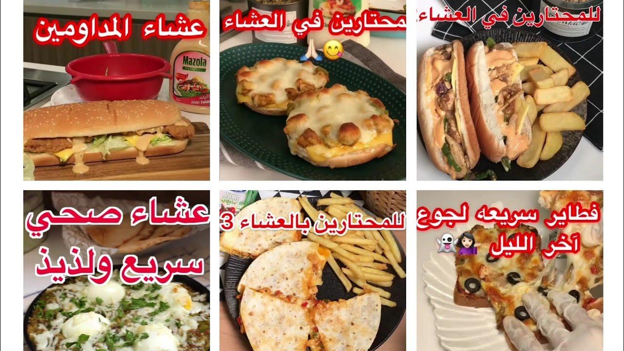 للمحتارين في العشاء🤤 وصفات لعمل الذ عشاء ممكن تذوقوه