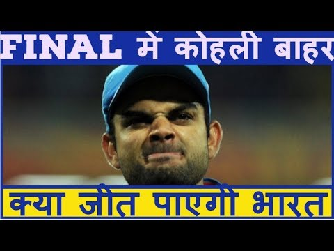 FINAL T 20: Kohli not playing,rohit takes captaincy