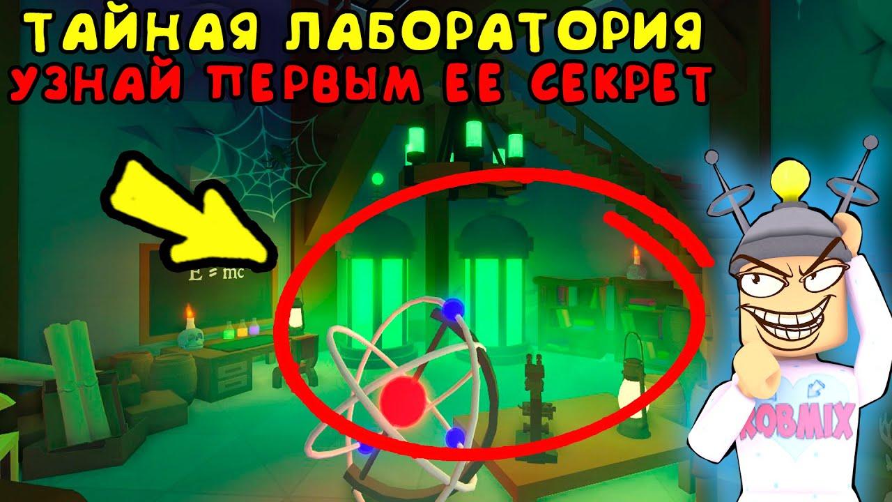 Тайна Лаборатории в игре оверлук бэй! Новая игра в роблокс!  не адопт ми в roblox