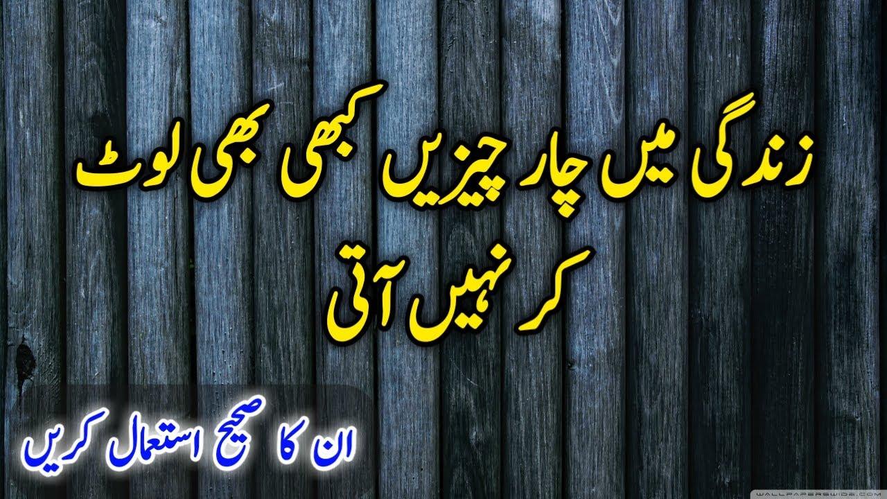Best Collection Of Urdu Quotes Part 38 | Precious Aqwal E Zareen In Urdu | Urdu Motivational Quotes