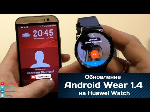 Обновление Android Wear 1.4 (6.0.1) на смарт-часах Huawei Watch