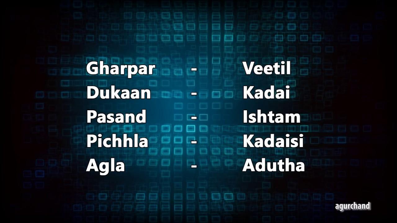 50 Tamil Words (02) - Learn Tamil through Hindi