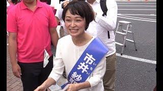 元モー娘。市井紗耶香に聴衆殺到   兵庫姫路で街頭演説  2019.7.5