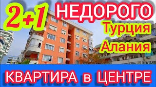 КВАРТИРА в Алании ОЧЕНЬ НЕДОРОГАЯ Недвижимость в Турции в центре города ЭКОНОМ сигмент