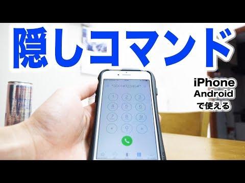 iPhone�*3001#12345#*�電話�る�隠�アプリ�起動�る��