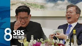정상만찬, 웃음·파격의 연속…잔칫집처럼 즐거운 분위기 / SBS