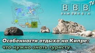 КИПР: полезная информация и советы туристам(Интересная и полезная информация про особенности отдыха на Кипре: как получить визу и добраться на Кипр,..., 2016-04-15T12:45:58.000Z)