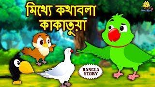 মিথ্যে কথাবলা কাকাতুয়া - Rupkothar Golpo   Bangla Cartoon   Bengali Fairy Tales   Koo Koo TV