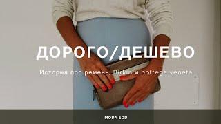 Реальная цена моды: Birkin, дорогой ремень или сумка... так ли важны