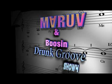 MARUV & BOOSIN - Drunk Groove(Караоке)