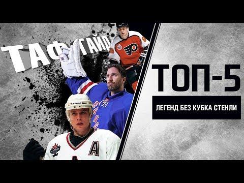 ТАФ-ГАЙД | ТОП-5 легенд НХЛ без Кубка Стенли