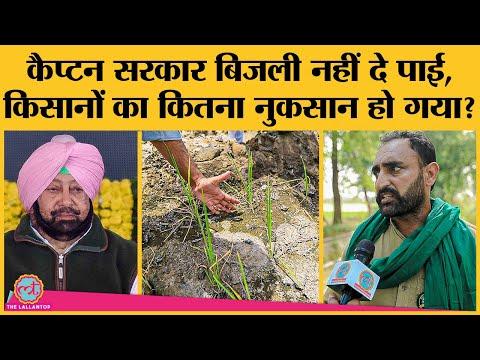 Punjab Power Crisis: electricity cut से farmers को हो रहा नुकसान Latest update BKU Krantikari