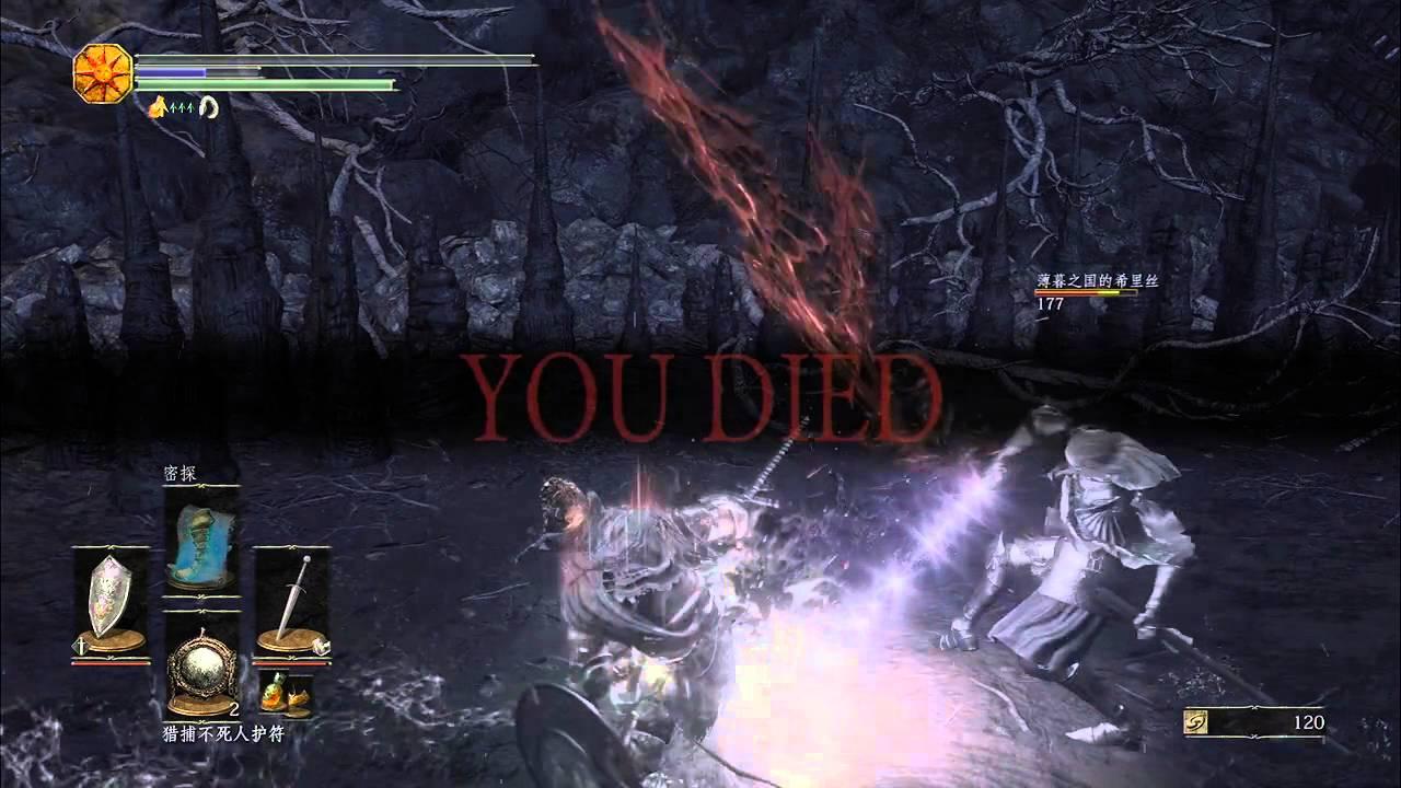 【黑暗之魂3】黑桐谷歌視頻攻略 16 冷冽谷的舞娘 妖王歐斯羅艾斯 英雄古達 - YouTube