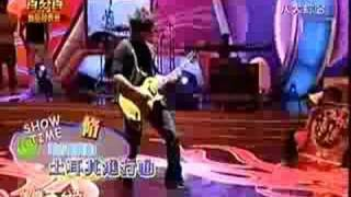 娱乐百分百2007-08-27终极一家-修表演电吉他 thumbnail